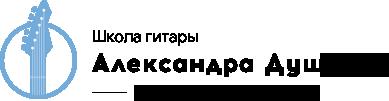 Школа гитары Александра Дущенко