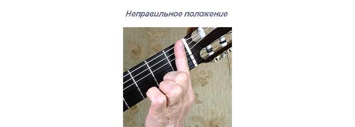 Неправильное положение указательного пальца